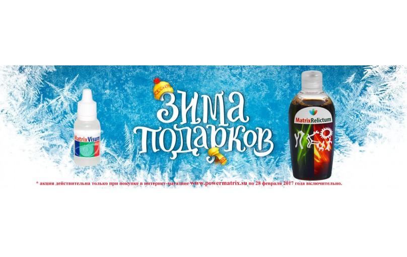 Зима подарков с продукцией PowerMatrix